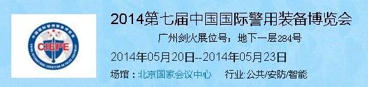 2014第七届中国国际警用装备博览会,隆重归来