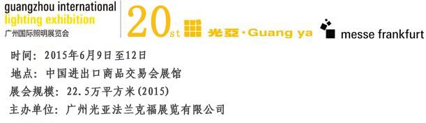 2015年广州国际照明展(光亚展)